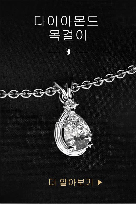 다이아몬드 목걸이s
