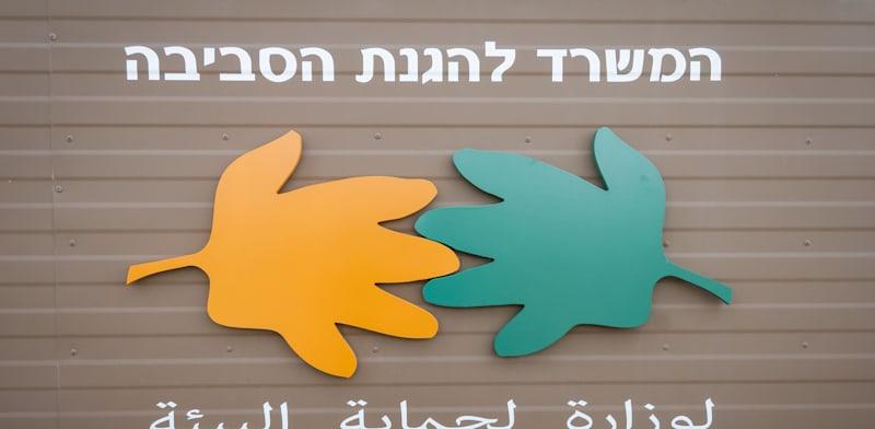 במשרד להגנת הסביבה דורשים מדיניות מחמירה יותר לפיתוח משק הגז בישראל / צילום: Shutterstock, Roman Yanushevsky