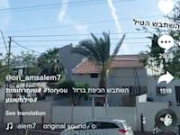 סרטון טיקטוק של יירוטים / צילום: צילום מסך מתוך טיקטוק