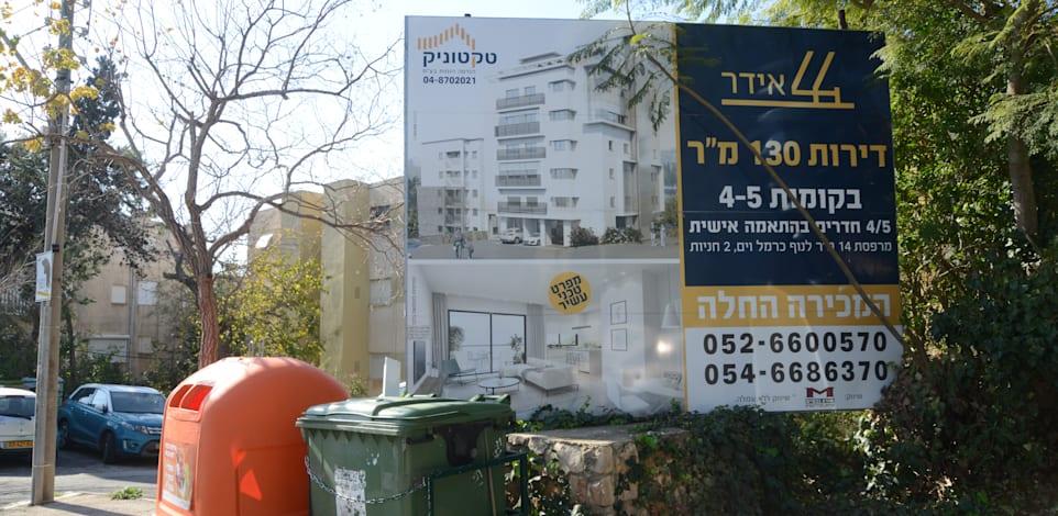 הבניינים ברחוב אידר בחיפה. פרשנות גמישה ותכליתית להוראות החוק / צילום: איל יצהר