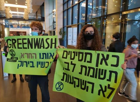 מחאת פעילי המרד בהכחדה במטה חברת הביטוח מגדל / צילום: המרד בהכחדה