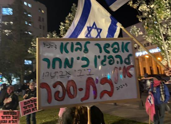 מפגינים בגשר המיתרים בירושלים / צילום: ניצן שפיר