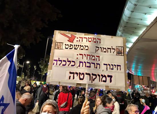 הפגנה נגד ראש הממשלה / צילום: יוני לוי