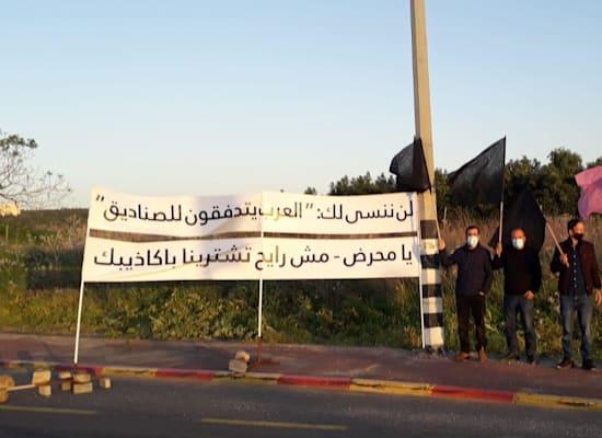 הפגנה נגד ראש הממשלה בצומת טירה / צילום: הדגלים השחורים