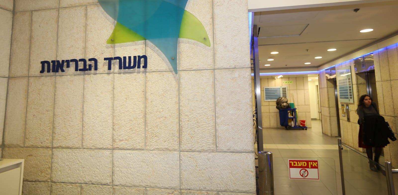 שלט משרד הבריאות ירושלים / צילום: איל יצהר