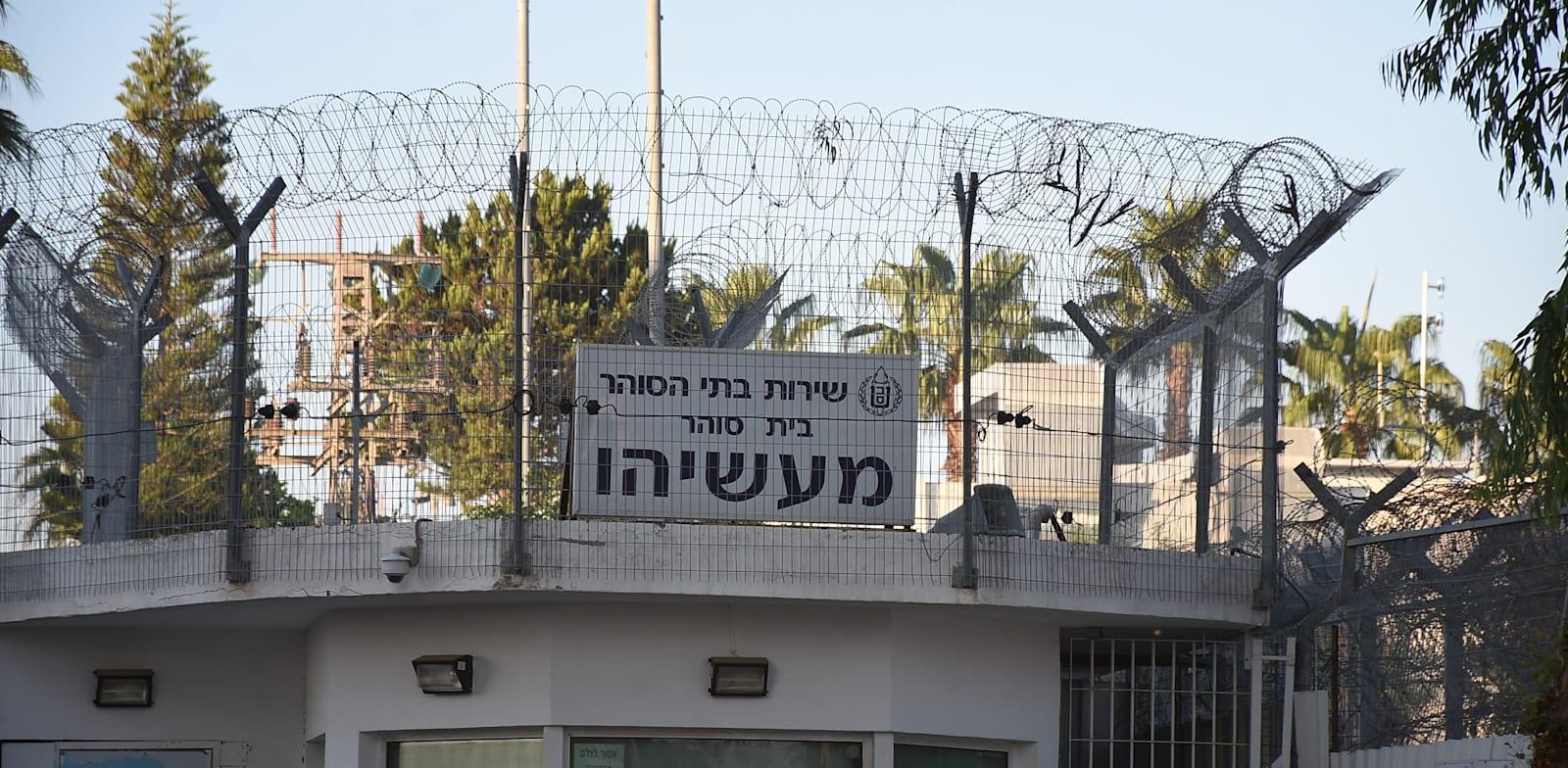 כלא מעשיהו / צילום: יוסי כהן