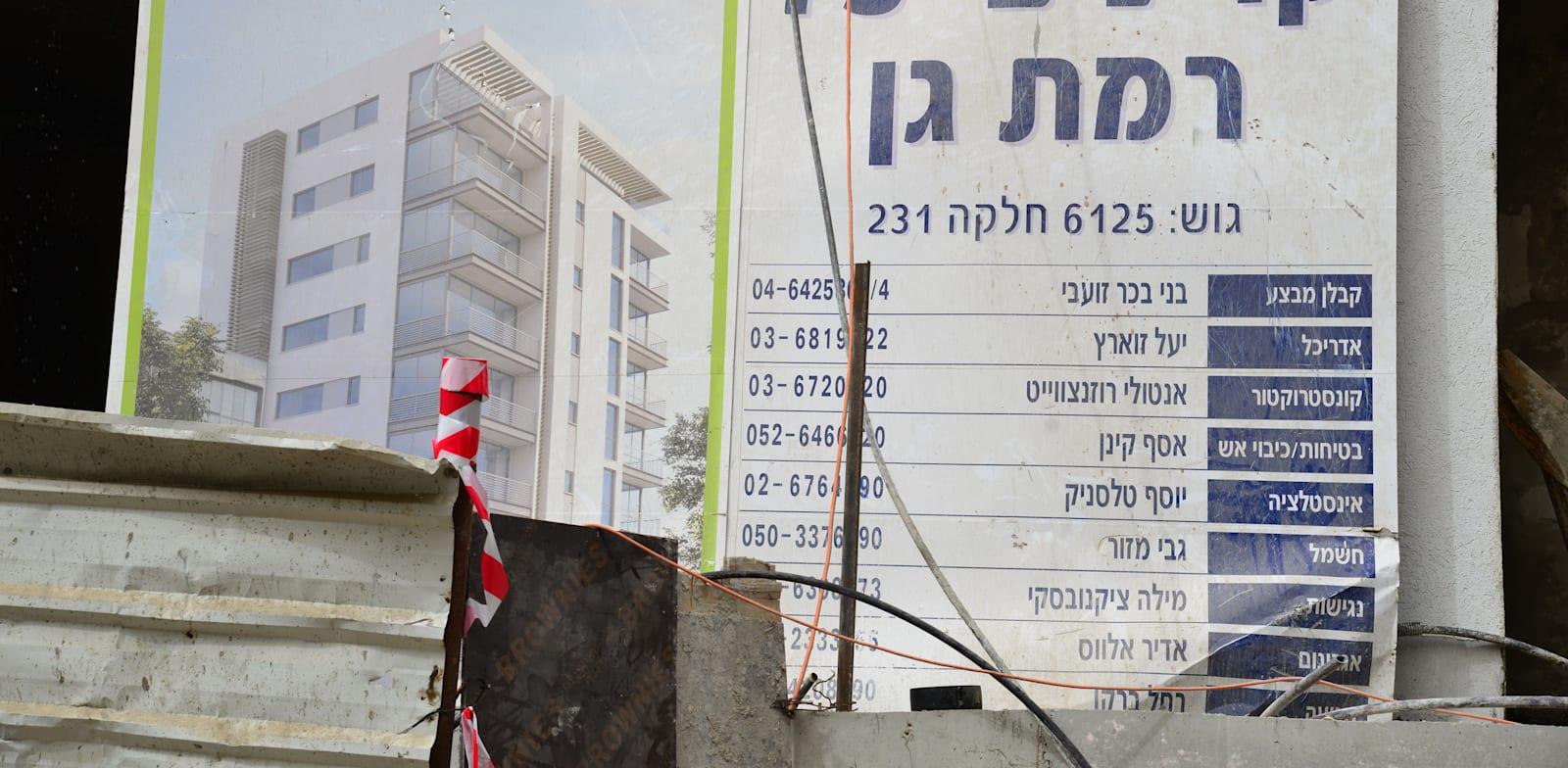 מודעות שלט תכנון ובנייה , בנייה בניין / צילום: תמר מצפי