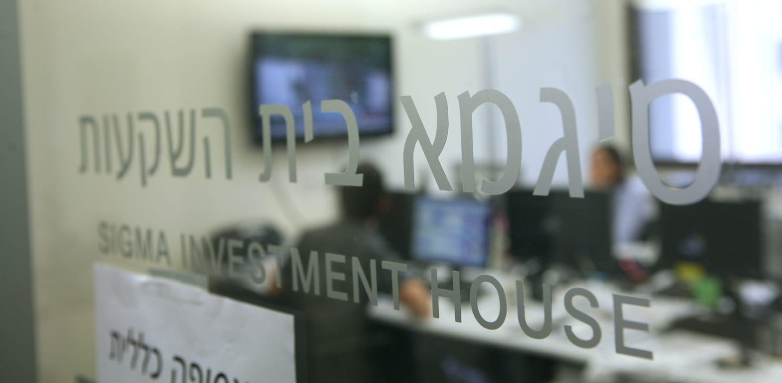 סיגמא בית השקעות / צילום: עינת לברון