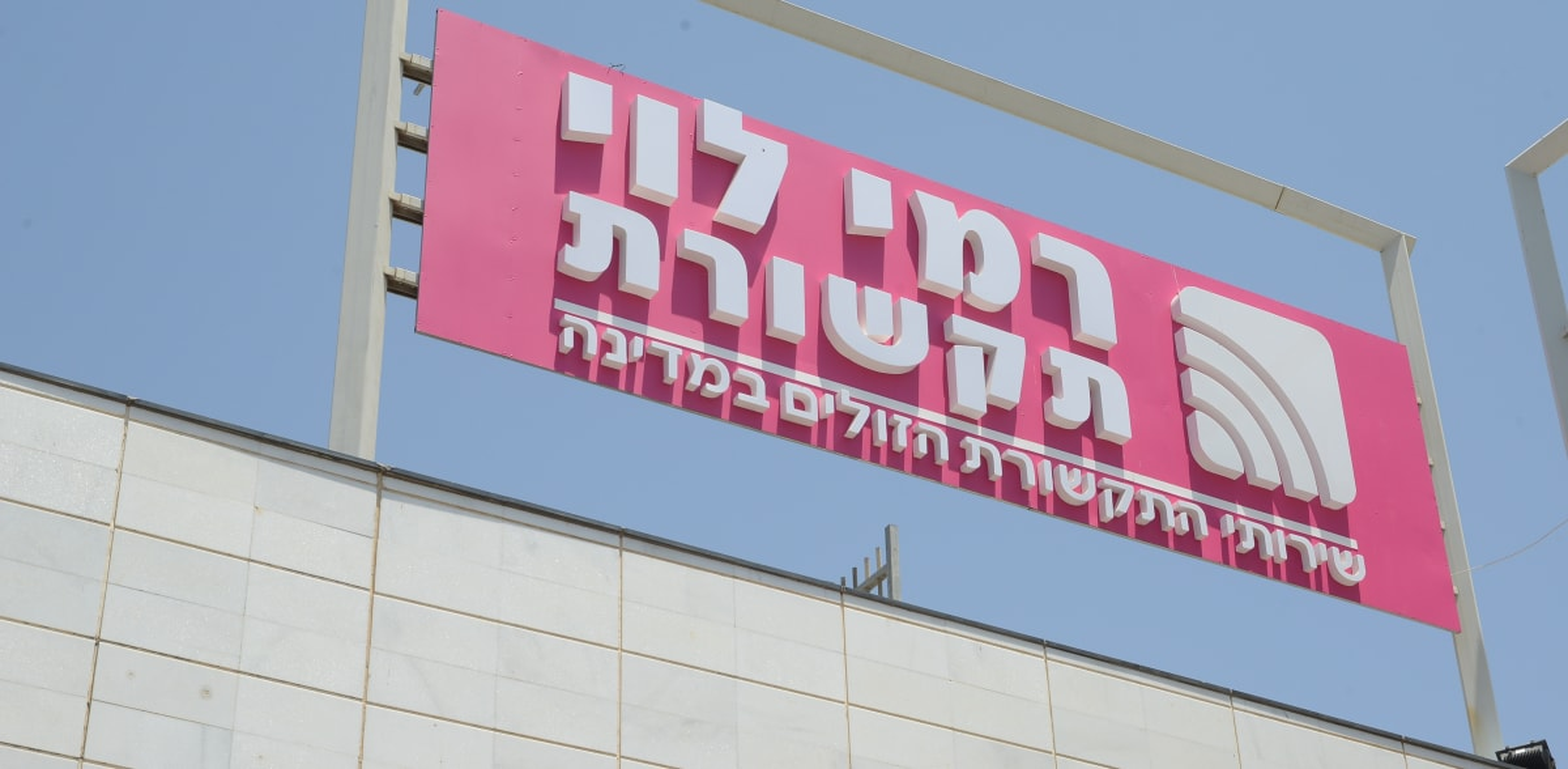 שלט רמי לוי תקשורת / צילום: איל יצהר
