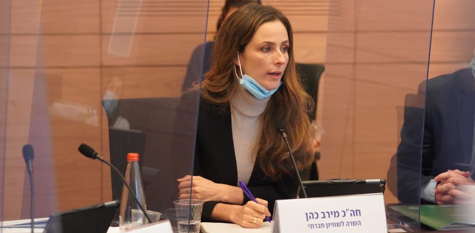 השרה לשוויון חברתי מירב כהן / צילום: דוברות הכנסת שמוליק גרוסמן