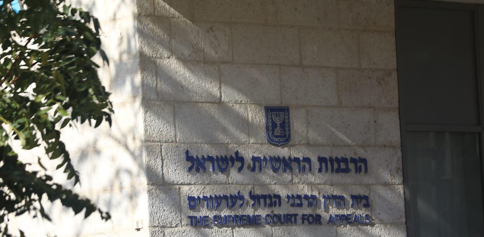 בניין בית הדין הרבני הגדול בירושלים / צילום: יוסי זמיר