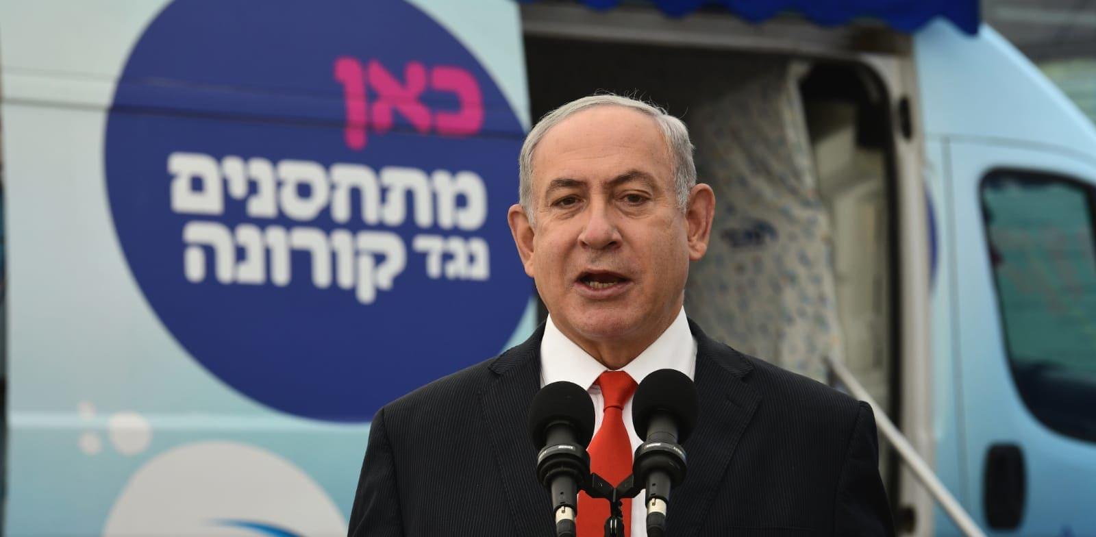 Benjamin Netanyahu Ruby Kastro Walla!