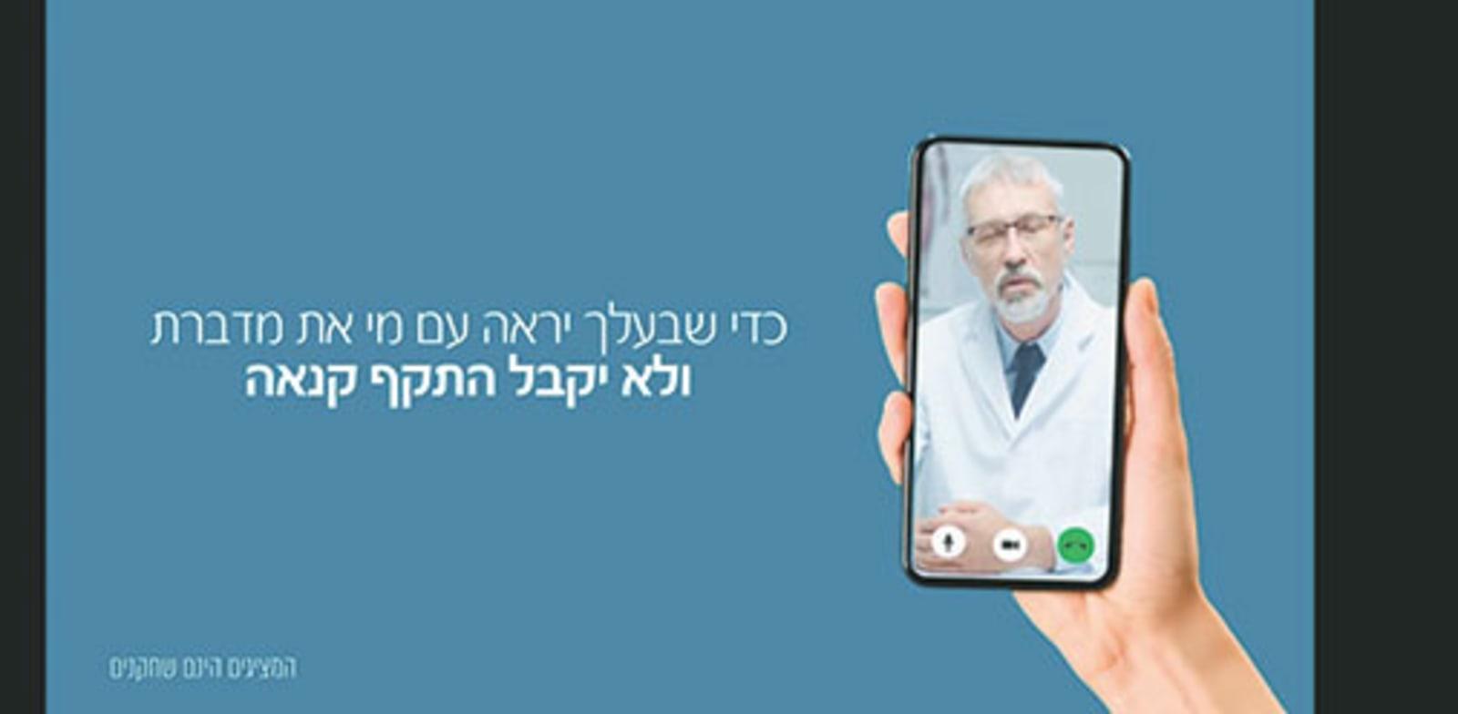 הראל רפואה אישית. פובליסיס גייסה את לקוחותיה לקמפיין משותף עם ויצו / צילום: מתוך ערוץ היוטיוב הרשמי של הראל