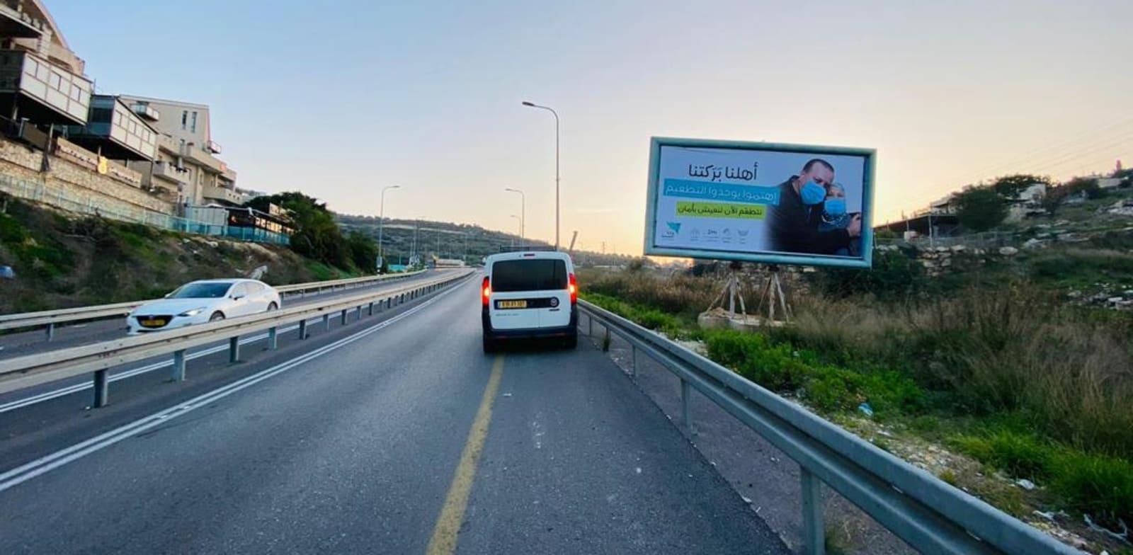 שילוט חוצות הקורא לחברה הערבית להתחסן / צילום: חברת יארא לפרסום ויחסי ציבור