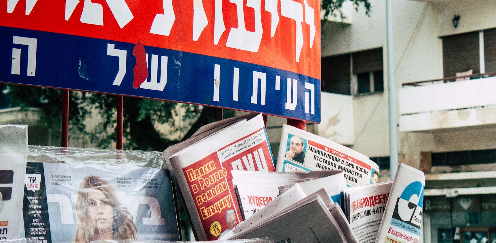 """דוכן עיתונים של """"ידיעות אחרונות"""" בתל אביב / צילום: Shutterstock, Jose HERNANDEZ Camera 51"""