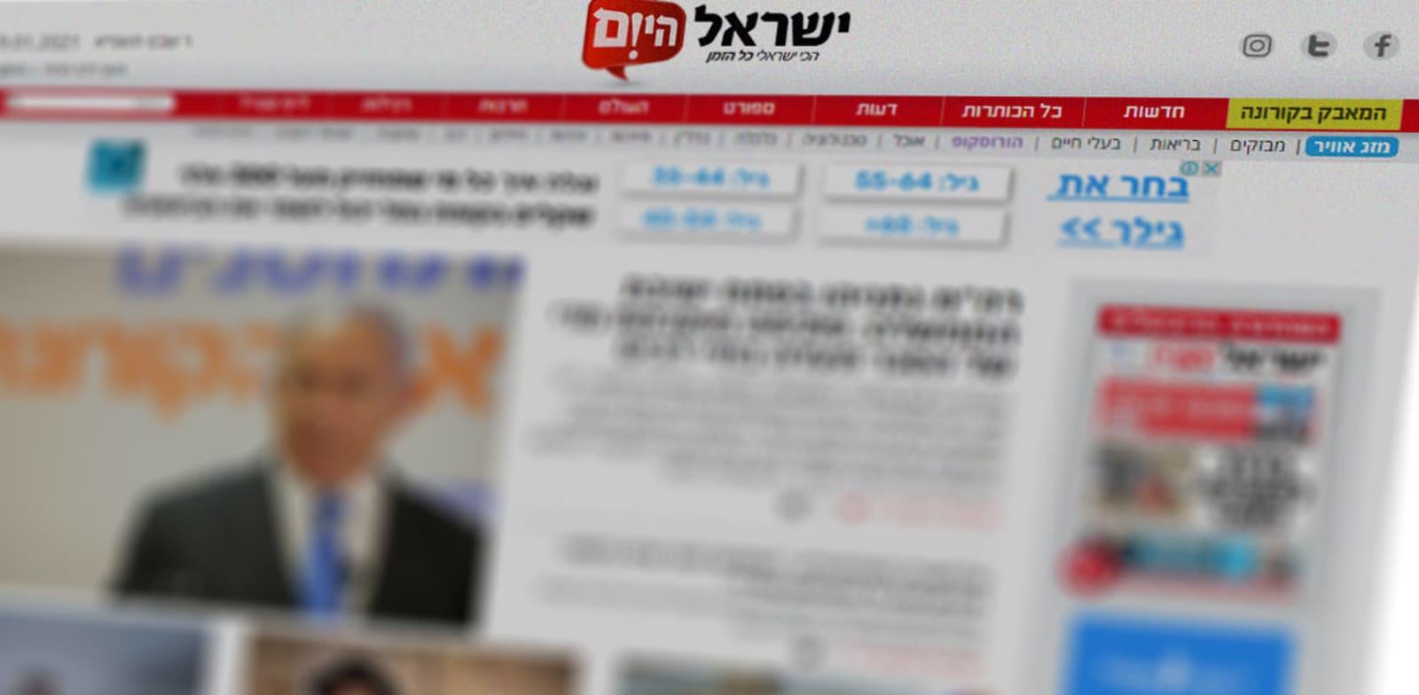 """האתר של """"ישראל היום"""""""