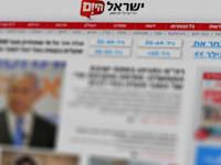 האתר של ישראל היום