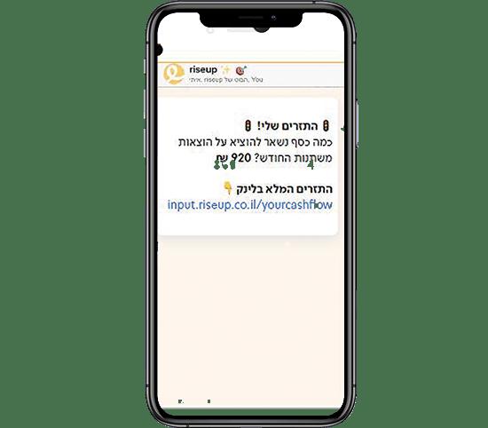 אפליקציית riseup