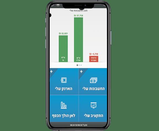 אפליקציית MyFinanda