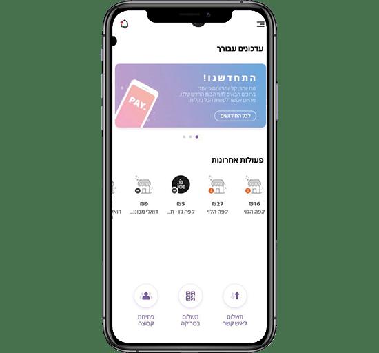 אפליקציית PAY