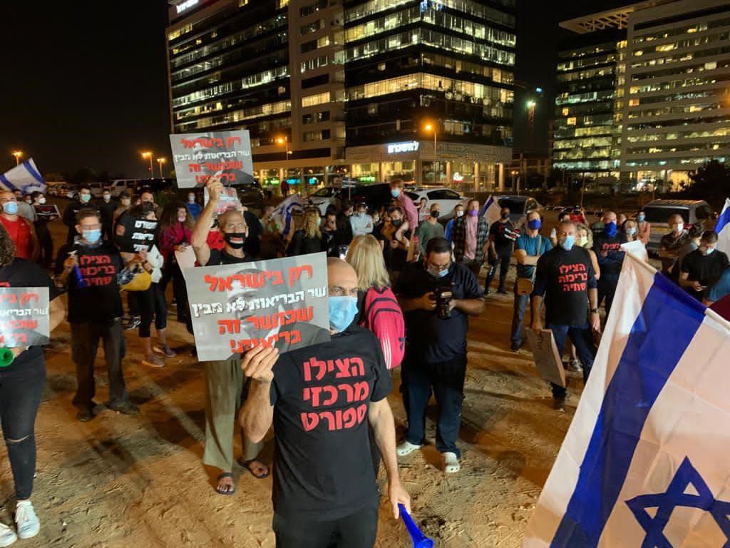 הפגנות ענף הספורט נגד התקנות המגבילות / צילום: בר לביא
