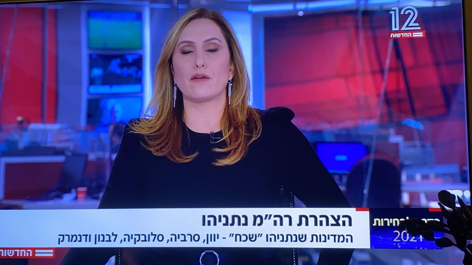 קרן מרציאנו לאחר שידור נאום נתניהו / צילום: צילום מסך - חדשות 12