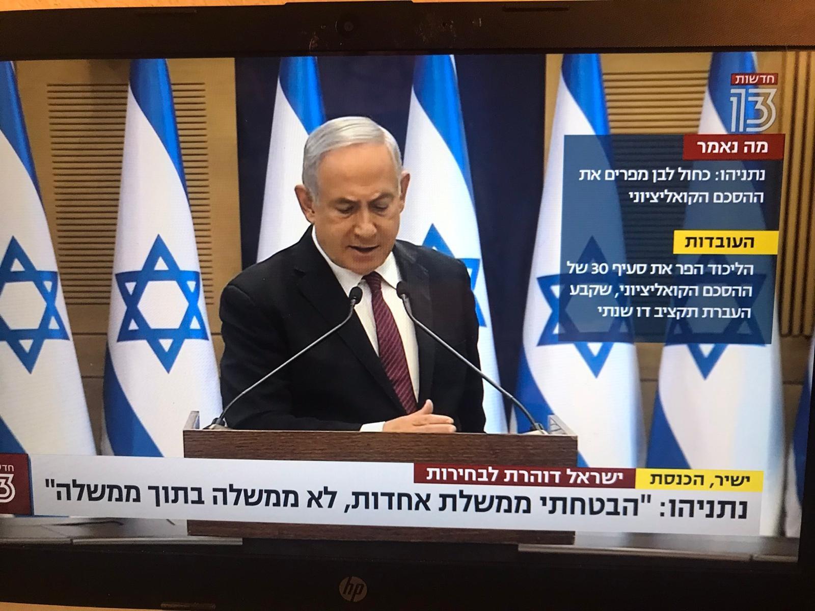 השידור של נאום נתניהו בחדשות 13 / צילום: צילום מסך - חדשות 13