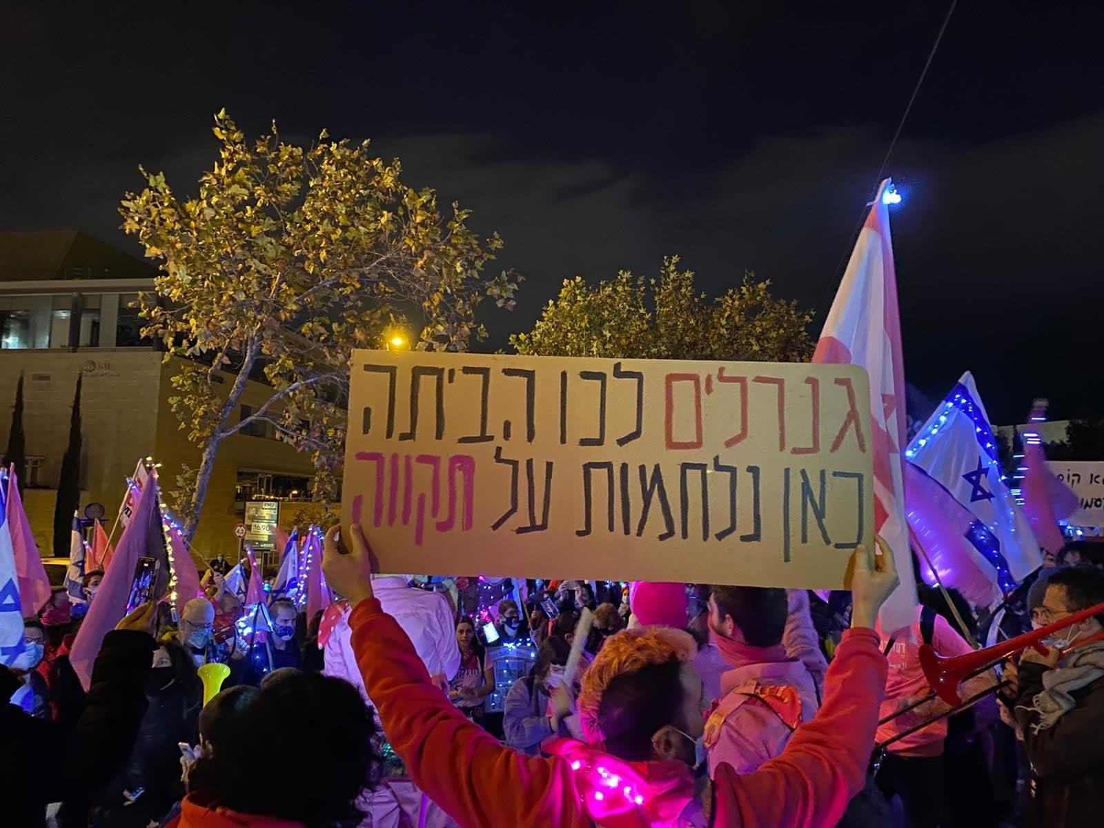 המפגינים בחניון הלאום יוצאים לכיוון בלפור / צילום: קומי ישראל
