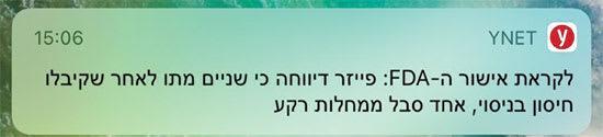 העדכון של Ynet / צילום: צילום מסך