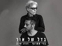 """עטיפת האלבום של ברי סחרוף ודודו טסה / עיבוד: יח""""צ"""