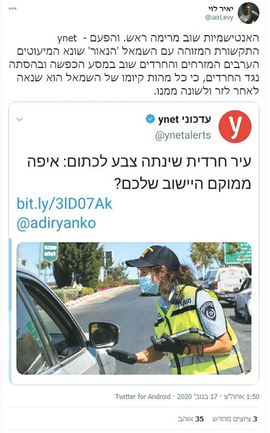 ידיעת הצבעים של ynet / צילום: צילום מסך
