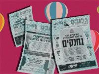 הפרסומים שחוללו שינוי בשנה האחרונה / עיצוב: טלי בוגדנובסקי