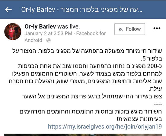דף הפייסבוק של אורלי ברלב / צילום: צילום מסך