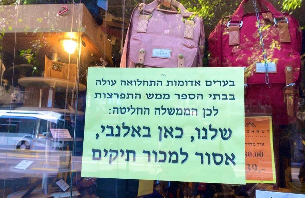 חנויות פתוחות סגר 3 / צילום: מיכל רז חיימוביץ