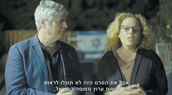 אורלי ולינאי וגיא מרוז בסרט