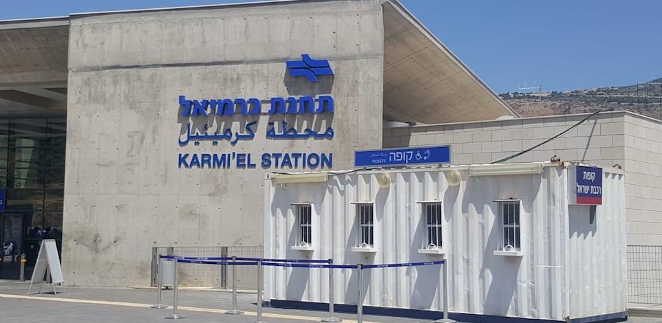תחנת הרכבת בכרמיאל / צילום: בר - אל