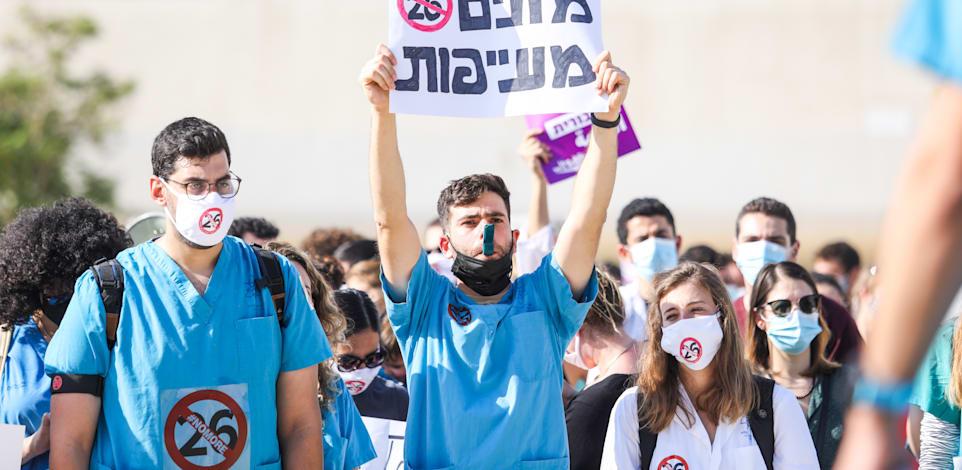הפגנה מתמחים הבימה ת''א / צילום: שלומי יוסף