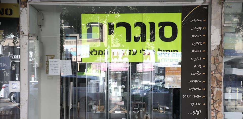 עסקים נסגרים בתקופת הקורונה / צילום: כדיה לוי