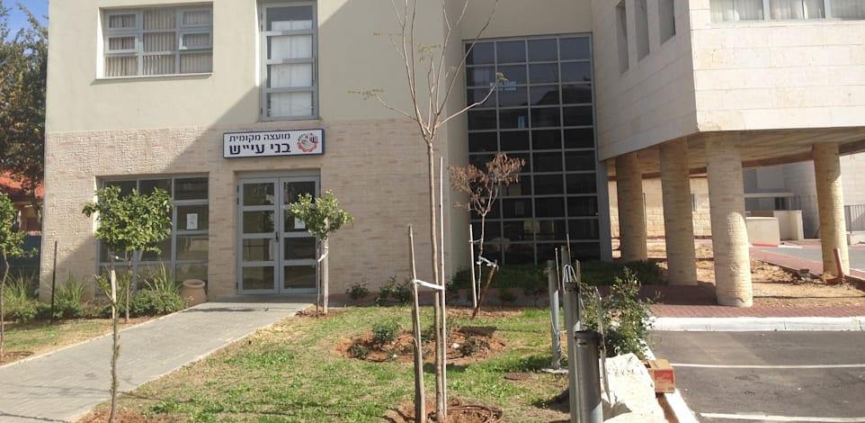 """בניין המועצה של בני עי""""ש / צילום: ויקיפדיה"""