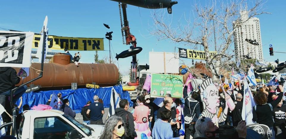 הפגנה מחוץ לבית המשפט העליון בדרישה לפתוח בחקירה פלילית נגד בנימין נתניהו בפרשת הצוללות / צילום: רפי קוץ