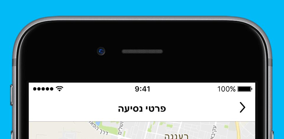אפליקצייה של חברת Moovit  - שיתוף נסיעות נהגים מוביט / צילום: יח''צ