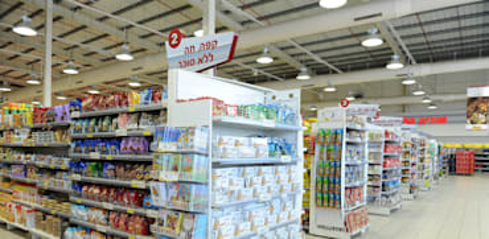סופרמרקט יוחננוף - קרית עקרון / צילום: תמר מצפי