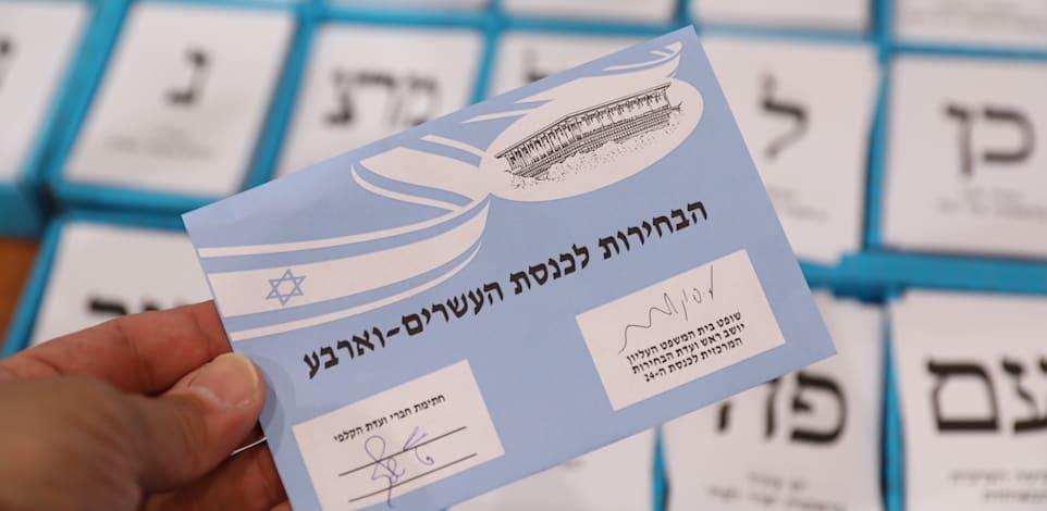בחירות 2021 סבב 4 / צילום: מארק ישראל סלם - הארץ