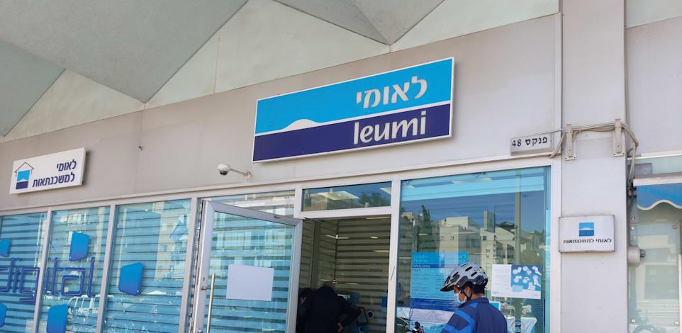 סניף של בנק לאומי בתל אביב / צילום: איל יצהר
