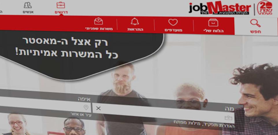 אתר JobMaster / צילום: צילום מסך