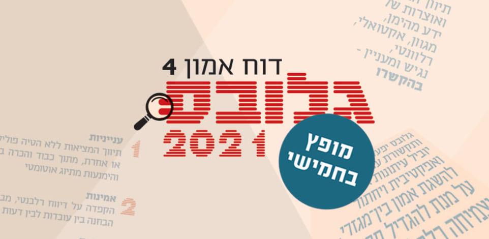 דוח אמון 2021