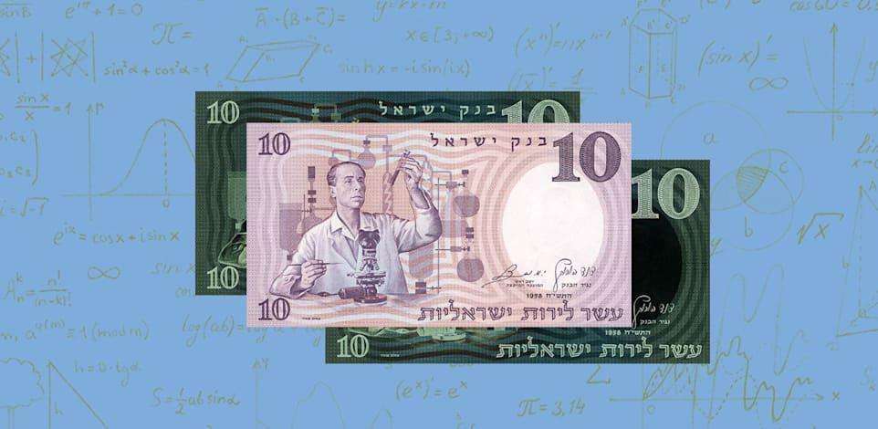 שטר 10 לירות ישראליות, 1958 / צילום: Shutterstock