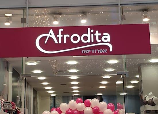 חנות אפרודיטה / צילום: בר - אל