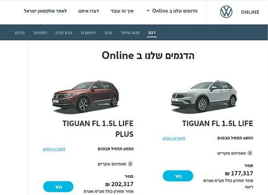 אתר וולפסווגן / צילום: צילום מסך