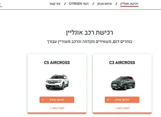 אתר סיטרואן / צילום: צילום מסך